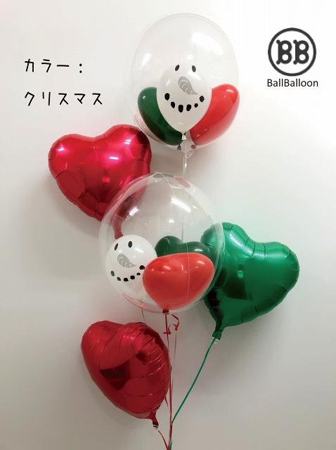 ★300円クーポン対象★バルーン クリスマス 5個組BBスペシャルバルーン♪ 名入れ可能 結婚式・誕生日・店舗装飾・会場装飾・開店祝いにも♪