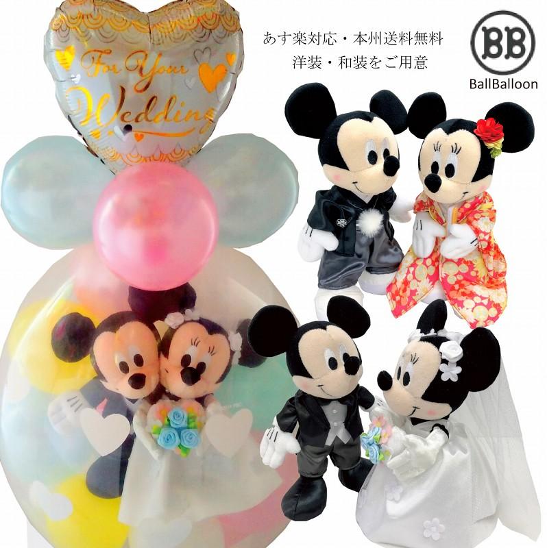 ディズニー♪ ミッキー&ミニー バルーンラッピング♪ パステルバージョン バルーン電報(電報)結婚式 おしゃれなぬいぐるみ