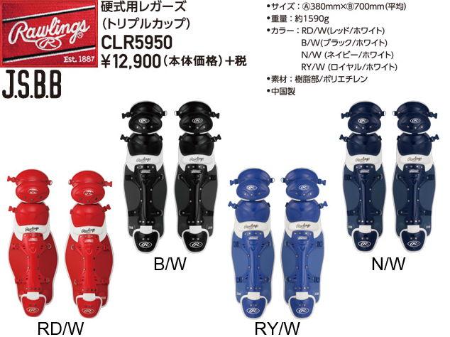 【ローリングス】軟式用キャッチャーレガース CLR5950