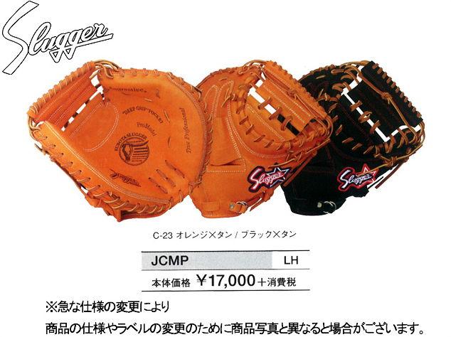【久保田スラッガー】 少年用軟式キャッチャーミット 【少年軟式キャッチャー】 JCMP