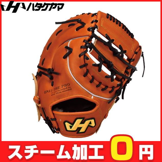 【ハタケヤマ】 硬式グローブ グラブ ファーストミット axシリーズ 【硬式一塁手用】 AX-003F