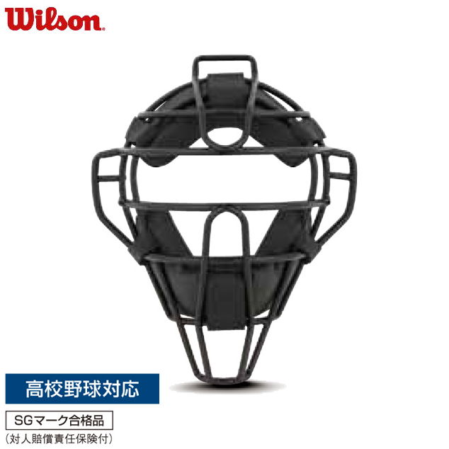 【Wilson/ウィルソン】 審判用 高校野球対応 マスク (スチールフレーム) WTA3019SA