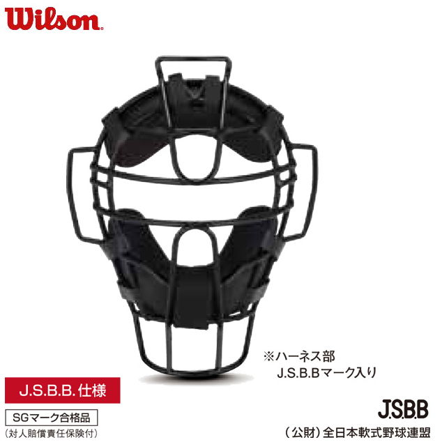 【Wilson/ウィルソン】 軟式用 マスク (スチールフレーム) WTA6011RB