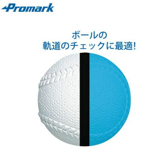 【Promark】 プロマーク 野球 トレーニングボール ストレート回転チェックボール <BR>BB-961A