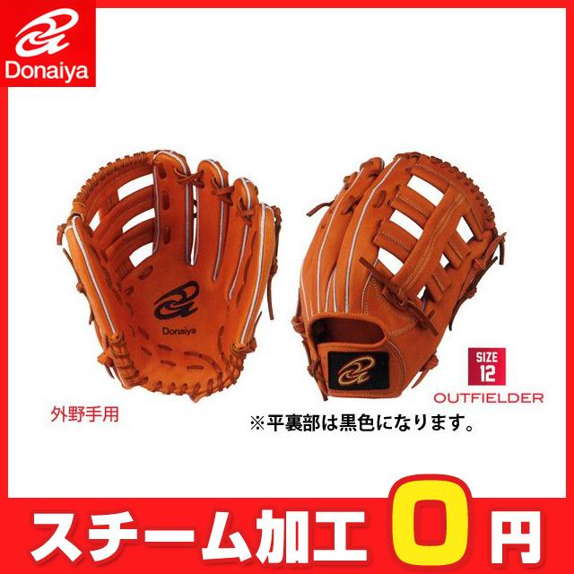 【ドナイヤ】 軟式用グローブ グラブ 【軟式外野手】 DJNO