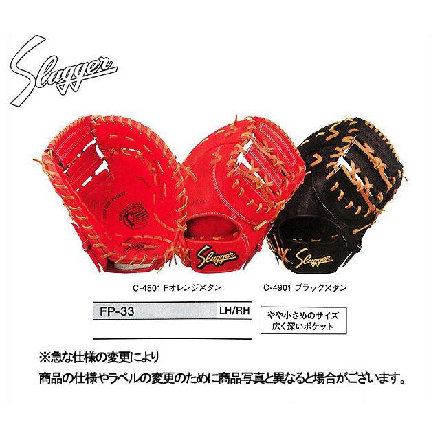 【久保田スラッガー】 硬式ファーストミット 【硬式ファースト】 FP-33