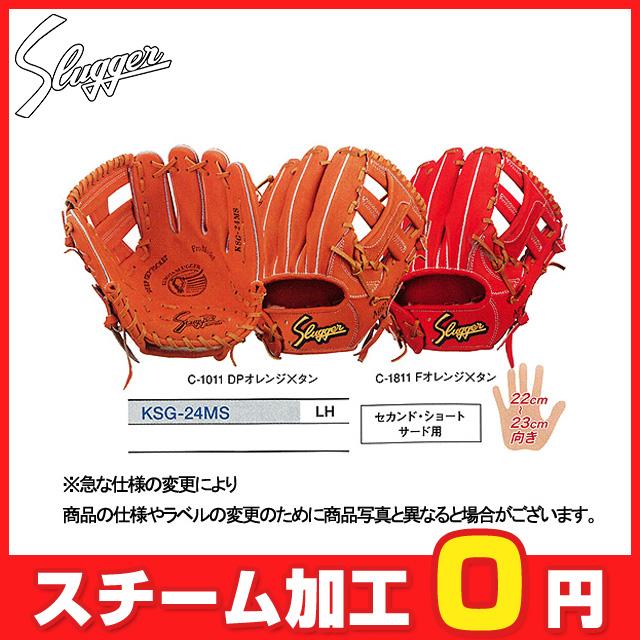 【久保田スラッガー】 硬式グローブ グラブ 【硬式内野手】 KSG-24MS