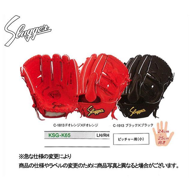 【久保田スラッガー】 硬式グローブ グラブ 【硬式投手】 KSG-K65