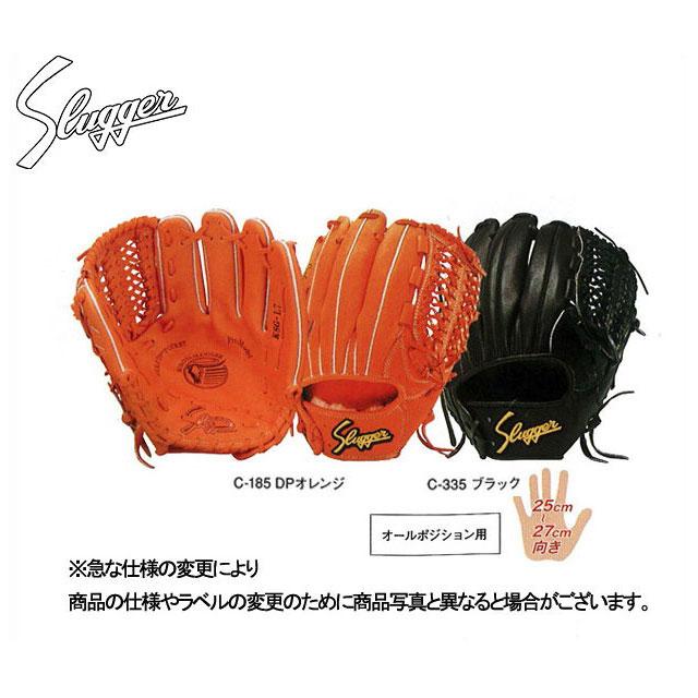 久保田スラッガー 硬式グローブ オールポジション用 グラブ オールラウンド KSG-L7