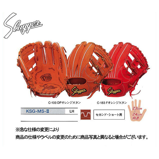 久保田スラッガー 硬式グローブ セカンド・ショート用 グラブ 内野手 KSG-MS-2