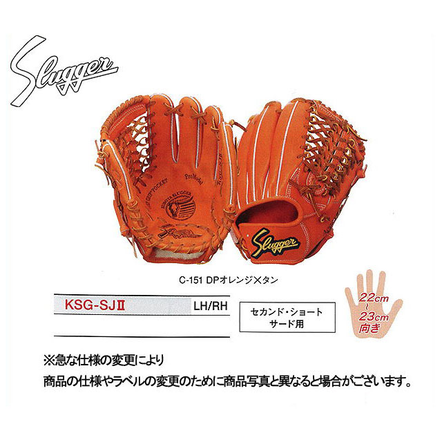 久保田スラッガー 硬式グローブ セカンド・ショート・サード用 グラブ 内野手用 KSG-SJ2