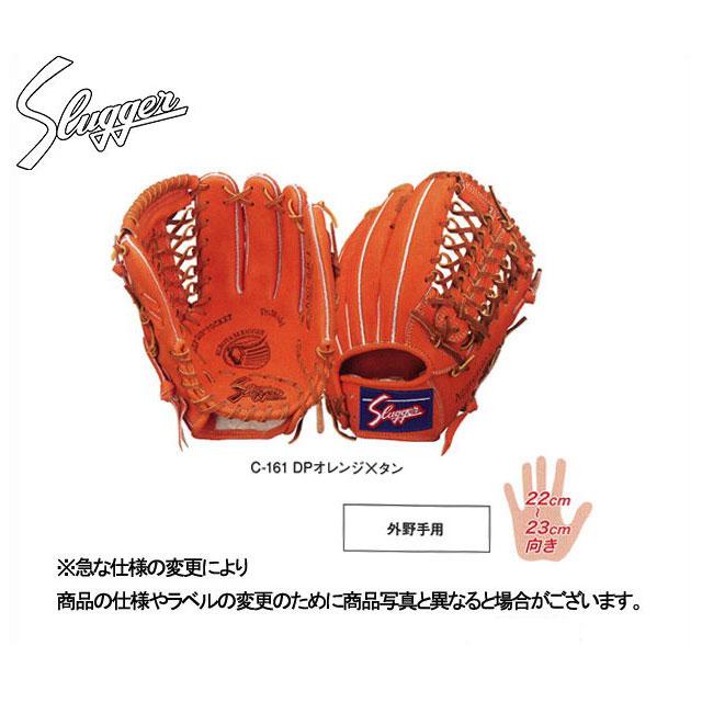 久保田スラッガー 硬式グローブ 外野手用 グラブ KSG-SJL-1