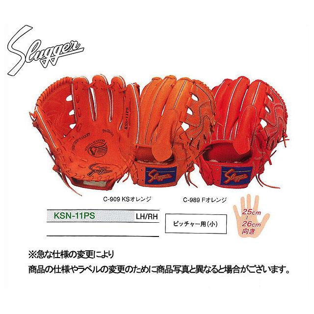 【久保田スラッガー】 軟式グローブ グラブ ピッチャー用(小) 【軟式投手】 KSN-11PS