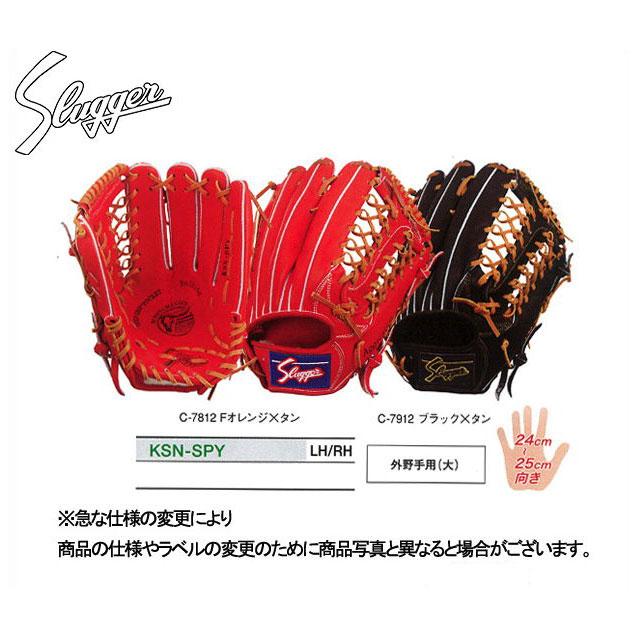 【久保田スラッガー】 軟式グローブ グラブ 【軟式外野手】 KSN-SPY