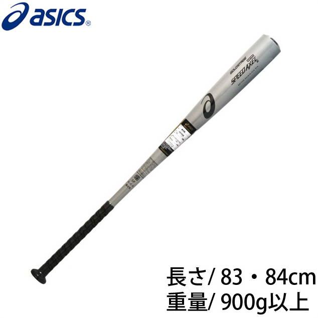 【アシックス】 硬式用バット 金属製 ゴールドステージ スピードアクセル DD BB7048-41