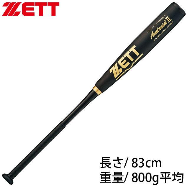 【ZETT/ゼット】 中学硬式バット FRP製 アンドロイド ANDROID 2 BCT21883-1900