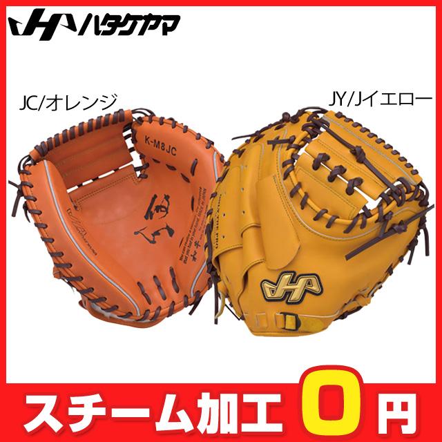 【ハタケヤマ】 硬式グラブ グローブ キャッチャーミット Kシリーズ 【硬式捕手用】 K-M8