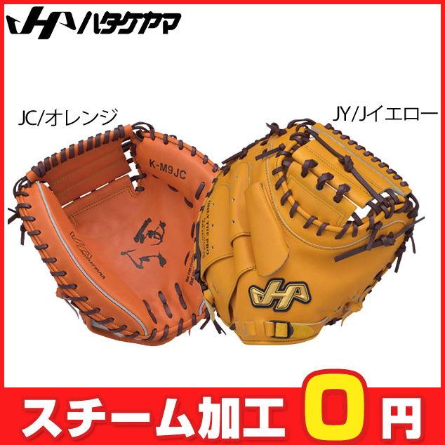 【ハタケヤマ】 硬式グラブ グローブ キャッチャーミット Kシリーズ 【硬式捕手用】 K-M9