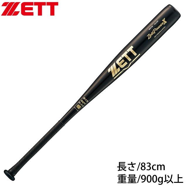 【ZETT/ゼット】 硬式バット 金属製 ZETT POWER X ゼットパワークロス BAT11883-1900