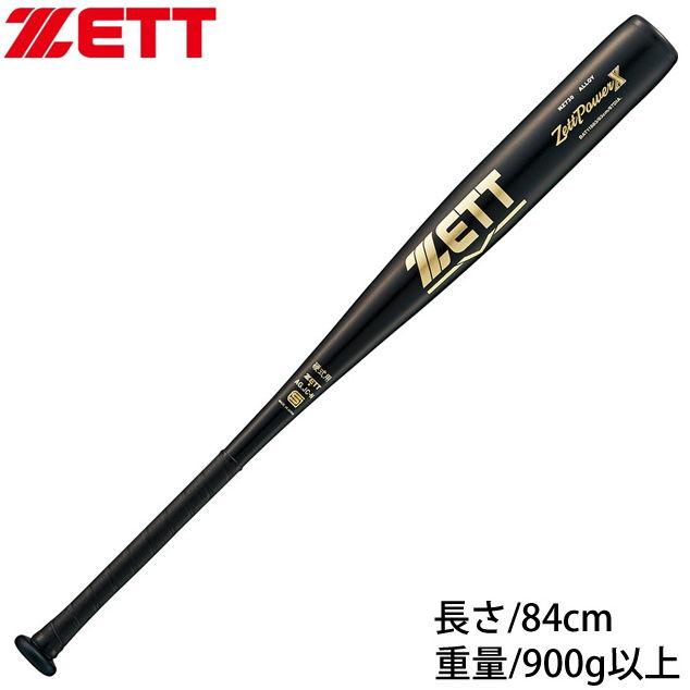 【ZETT/ゼット】 硬式バット 金属製 ZETT POWER X ゼットパワークロス BAT11884-1900