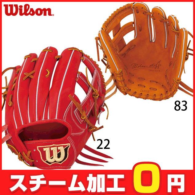 【ウィルソン】 硬式グラブ グローブ WILSON STAFF サイズ6 【硬式内野手用】 WTAHWR5WT