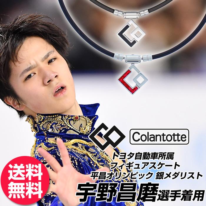 【コラントッテ】 Colantotte TAO ネックレス AURA 宇野昌磨選手愛用 ABAPH