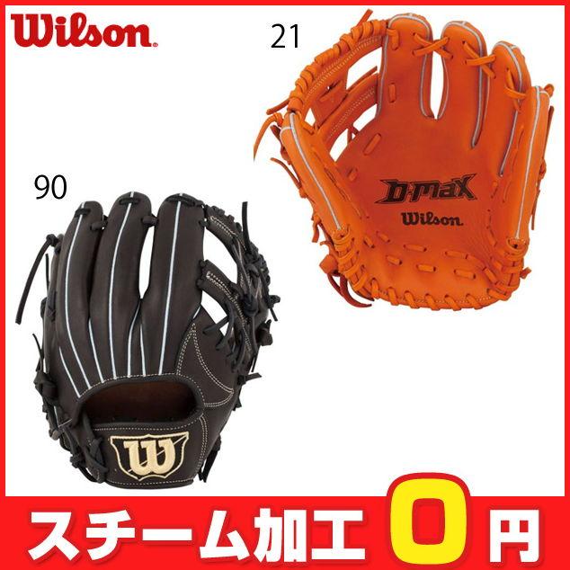 【ウィルソン】 軟式グラブ グローブ D-MAX ディーマックス 【軟式内野手用】 WTARDR69H