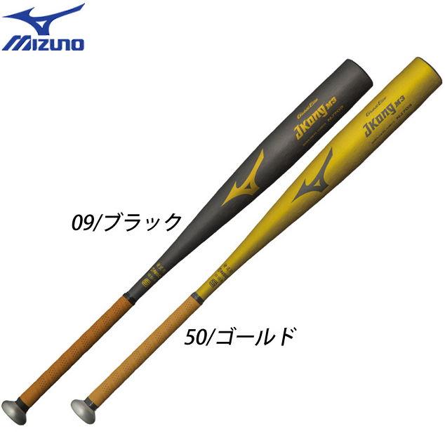 【ミズノ】 硬式用バット 金属製 グローバルエリート J kong Jコング M3 ミドルバランス 1CJMH11584