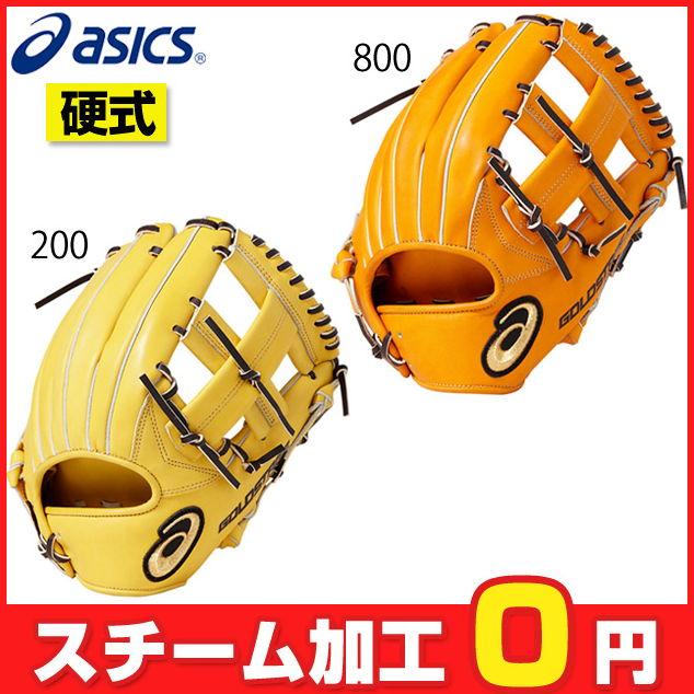 【アシックス】 硬式グラブ グローブ ゴールドステージ ロイヤルロード 限定 【硬式内野手】 3121A141