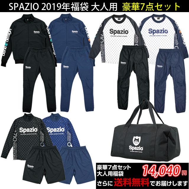 【スパッツィオ】 Spazio 2019年 大人用 福袋 7点セット サッカー フットサル ラッキーバッグ PA-0032