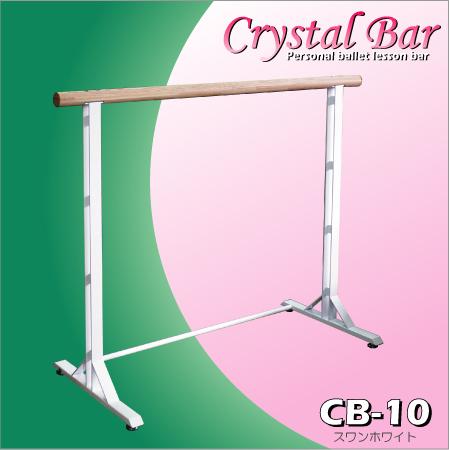 バレエレッスンバー固定式「CB-10」クリスタルバー,家庭用,スタジオ,教室,バレエ用品