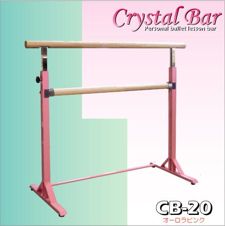 バレエレッスンバー調節式「CB-20」クリスタルバー,家庭用,スタジオ,教室,バレエ用品