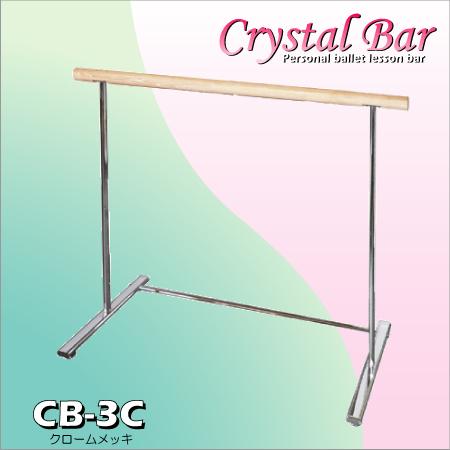 バレエレッスンバー固定式「CB-3C」クリスタルバー・クローム,家庭用,スタジオ,教室,バレエ用品