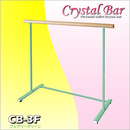 バレエレッスンバー固定式「CB-3F」クリスタルバー,家庭用,スタジオ,教室,バレエ用品
