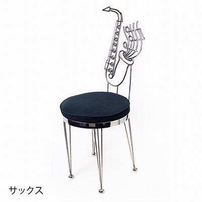 ステンレス音楽チェア サックス,ピアノ発表会プレゼント