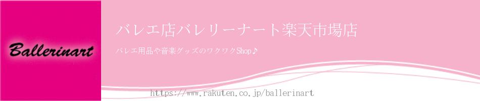 バレエ店バレリーナート楽天市場店:バレエ用品.ダンス小物のネットショップ通販