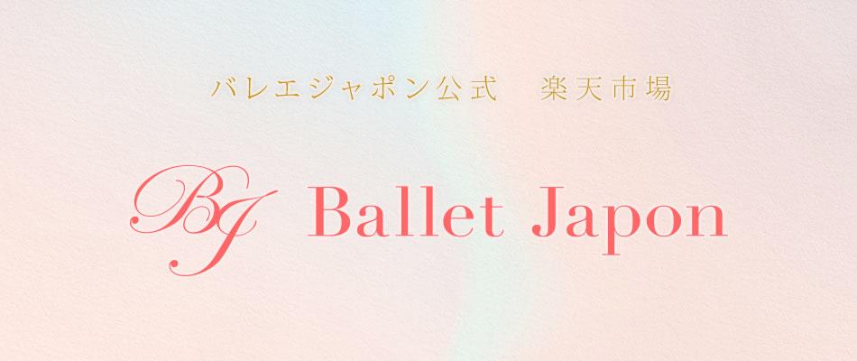 バレエジャポン公式 楽天市場店:バレエのプロの現場から生まれたトータルビューティーケア