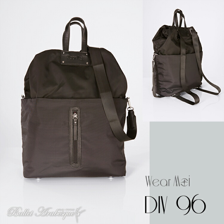 【Wear Moi ウェアモア】 DIV96 ナイロン製バックパック