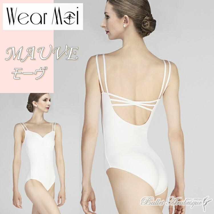 身体のラインを美しく見せる 美しさと機能を兼ね備えたフランス元ダンサーのブランドです 超激安 Wear Moi ウェアモア MAUVE モーヴ バレエアラベスク 子供 スカートなし コンクール 数量限定 バレエレオタード タンクレオタード