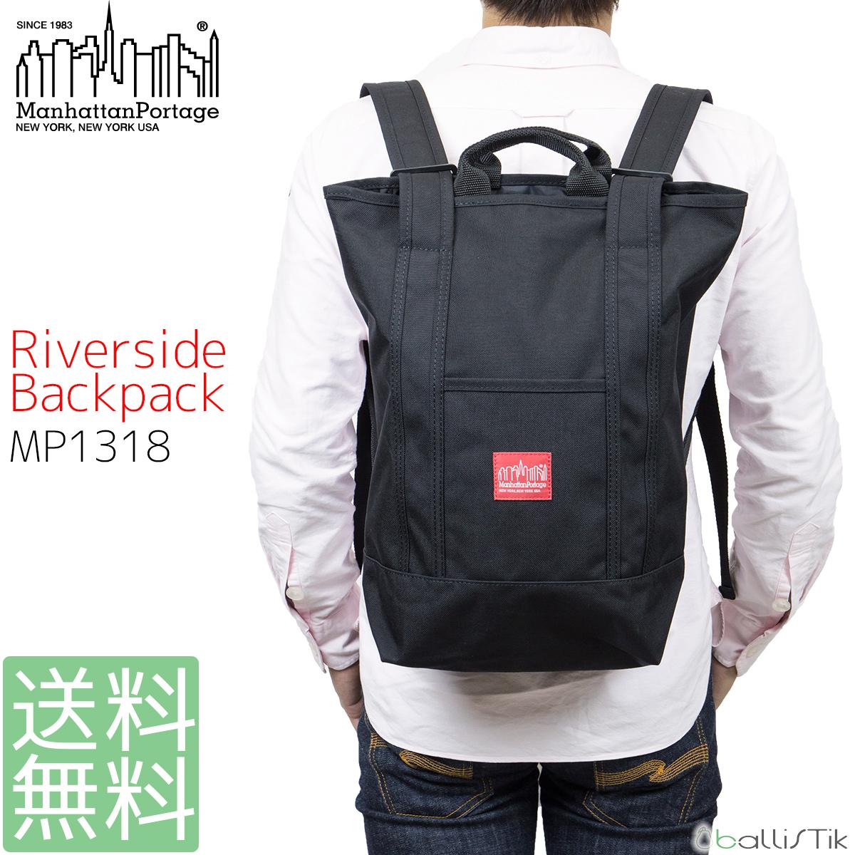 マンハッタンポーテージ リュック バックパック トート Riverside Backpack MP1318 メンズ レディース 【 日本正規品 送料無料 あす楽 】【お買い物マラソン 買いまわり 買い回り】