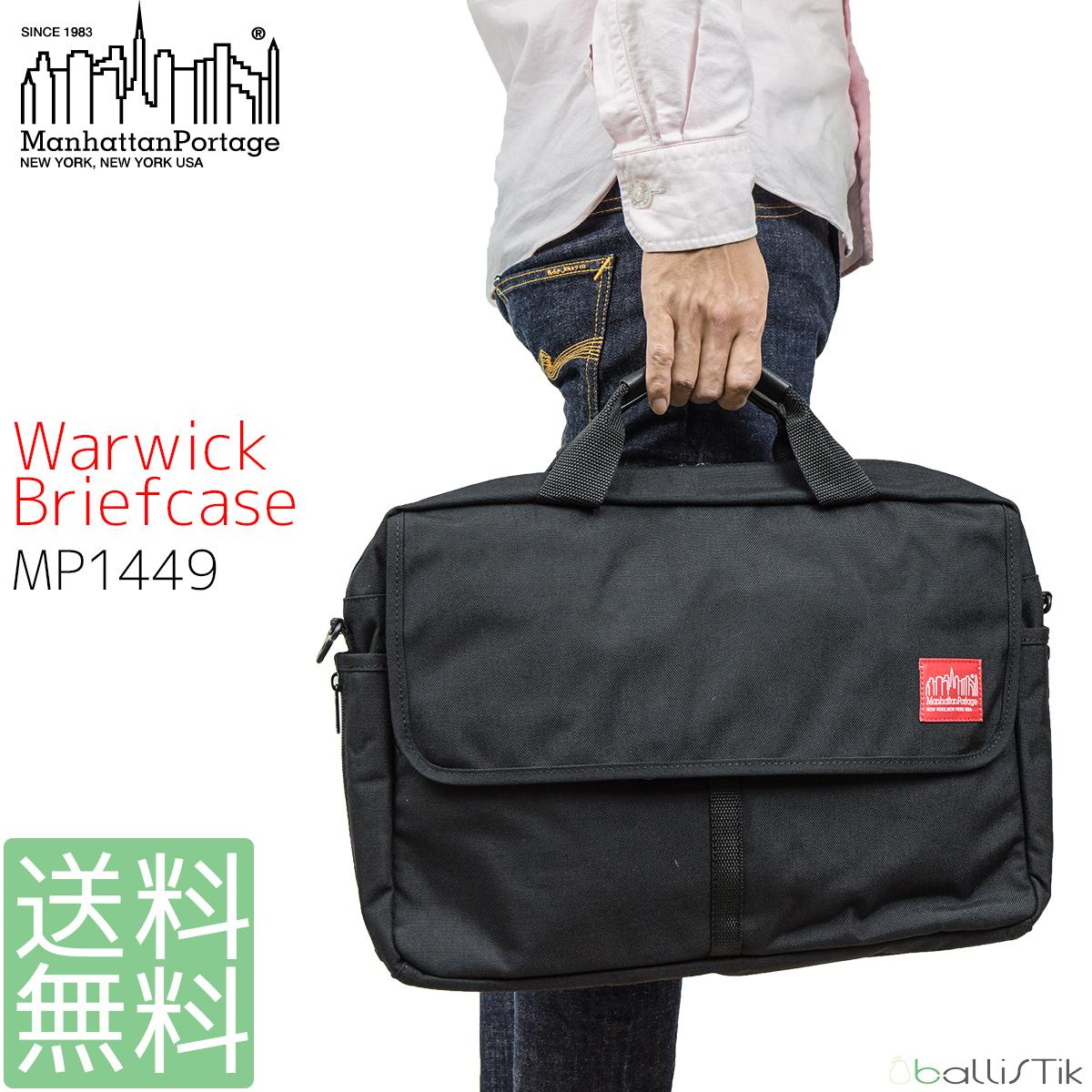 マンハッタンポーテージ ビジネスバッグ ブリーフケース Warwick Briefcase MP1449 2WAY メンズ 【 日本正規品 送料無料 あす楽 】【イーグルス感謝祭 買い回り 買いまわり】