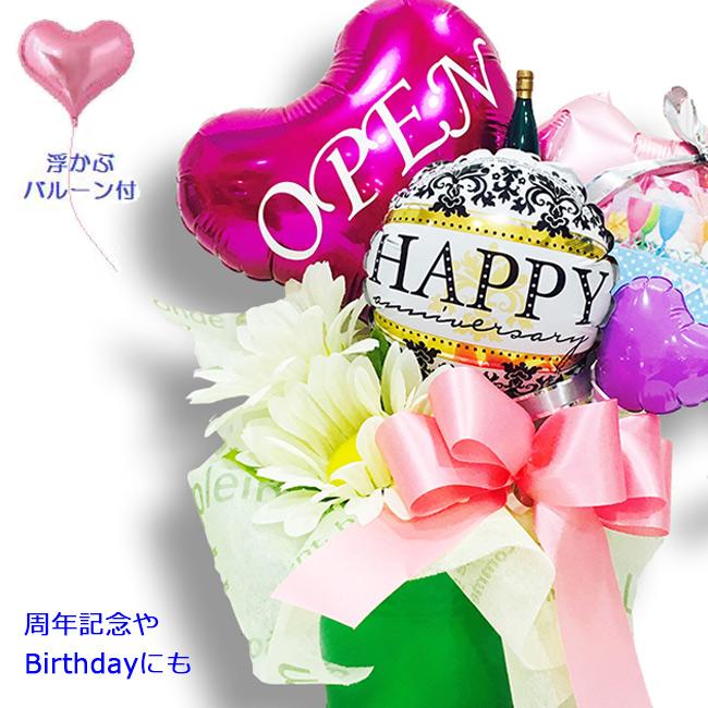 バルーンギフト 開店祝い バルーン電報 周年祝い 誕生日 ギフト バースデーバルーン 電報 おしゃれ 4つの無料サービス 置き型 浮かぶバルーン balloon