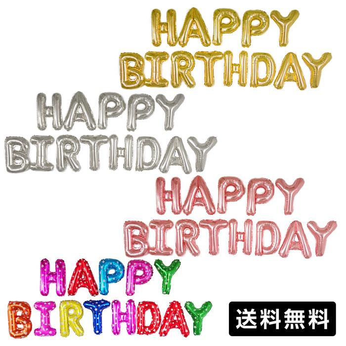 誕生日 飾りつけ バルーン 爆買い送料無料 HAPPY BIRTHDAY 新色追加して再販 バースデー 風船 パーティー 送料無料 アルファベット 飾り付け 色が選べる ハッピーバースデー 飾り 文字 グッズ
