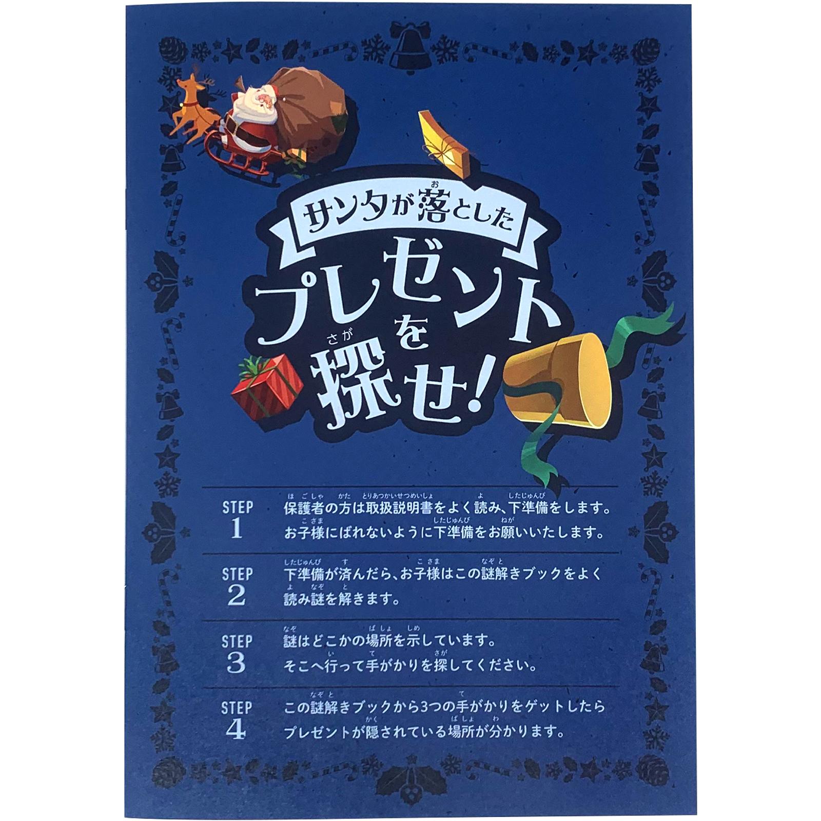 クリスマスプレゼントを渡す前に遊べるゲーム 正規店 謎解きゲーム サンタが落としたプレゼントを探せ ブルーコース 送料無料 ギフ_包装 クリスマスゲーム 謎解き おうち時間の決定版 クリスマス用謎解きゲーム サンタクロース