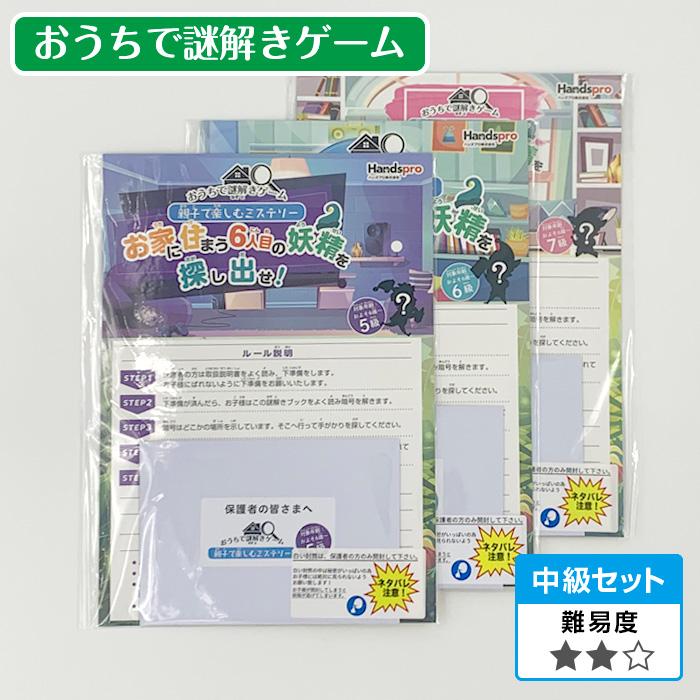 お家の中で謎解きゲームができる 送料無料 驚きの価格が実現 自宅で楽しむゲーム NZT-set02 おうちで謎解きゲーム中級編 7級 5級3冊セット 親子で楽しむミステリー お家に住まう妖精を探し出せ 日本最大級の品揃え 6級