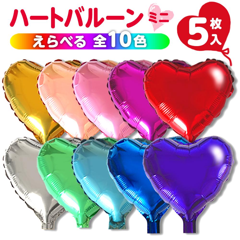 送料無料 人気ショップが最安値挑戦 10色から5色を自由に選べます 同じ色を5枚でも5色各1枚でもOK 付属のストロー入りですぐに膨らましOK バルーン ハート 正規店 ミニサイズ 10インチハート型フィルムバルーン 色は10色から最大5色まで選べる 誕生日 ハート風船 5枚セット パーティー 店舗装飾にも アニバーサリーの装飾に ハートバルーン