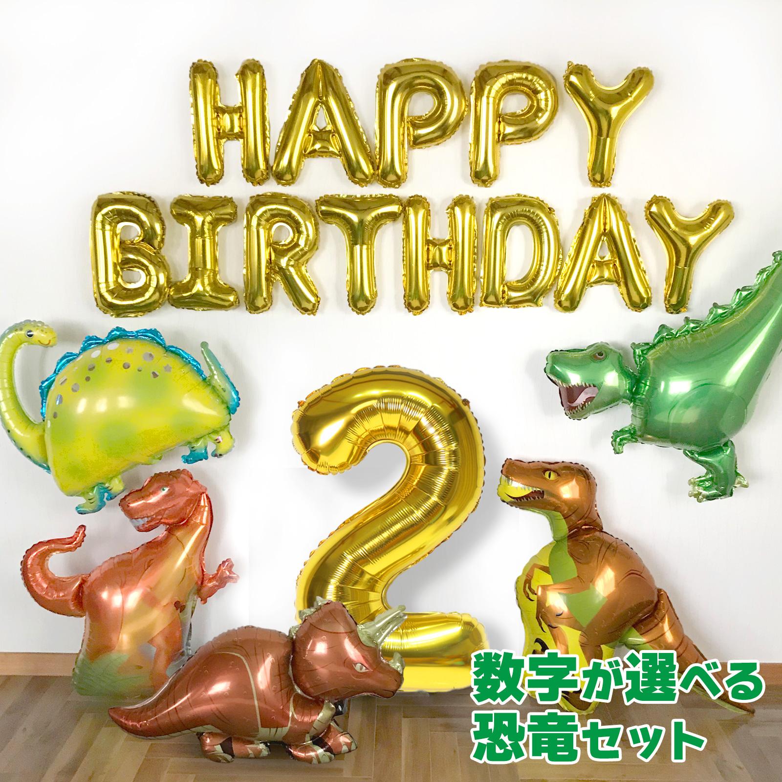 誕生日を彩る恐竜づくしのバルーンお祝いキット 恐竜 5 バルーン 選べる数字 高価値 誕生日 飾り お祝い ティラノサウルス バースデー 恐竜のデコレーションキット デコレーション プラキオサウルス 新作 トリケラトプス