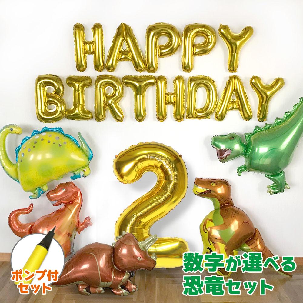 誕生日を彩る恐竜づくしのバルーンお祝いキット 恐竜5 ポンプ付き 選べる数字 バルーン 誕生日 飾り ティラノサウルス 恐竜のデコレーションキット トリケラトプス バースデー プラキオサウルス デコレーション お祝い 送料無料新品 スーパーセール 恐竜