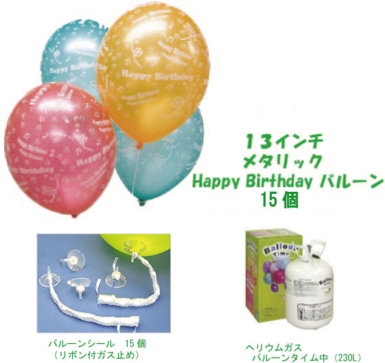 Happy Birthday風船が15個すぐできるセット ヘリウムガスタンク付バルーン 電報 誕生日 結婚式 ギフト パーティー プレゼント 開店祝い 飾り 数字 入学式 お祝い かわいい おしゃれ 風船
