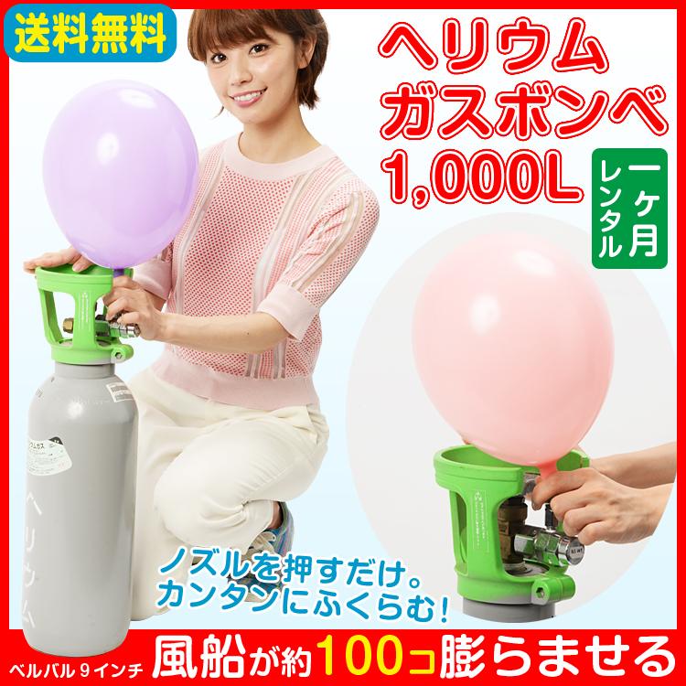 【レンタル商品】浮く風船専用ヘリウムガス【1000L】1ヵ月レンタル